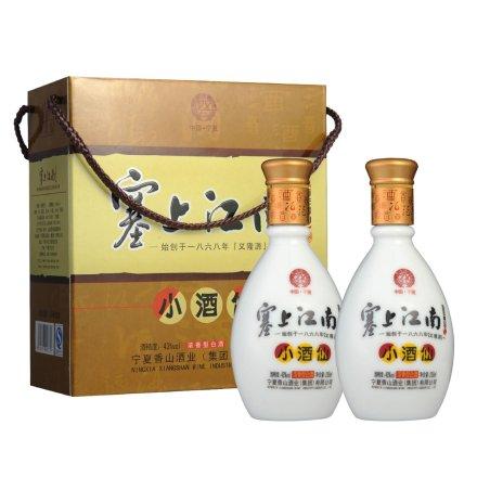 43°塞上江南小酒仙(双只装)250ml*2