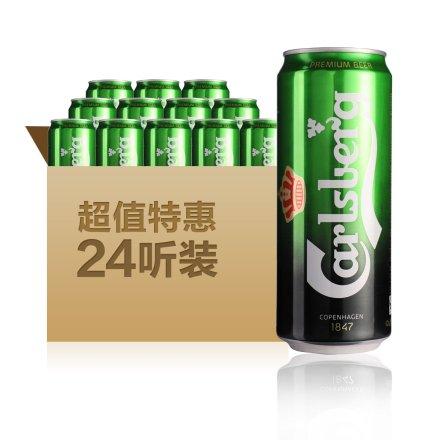 嘉士伯啤酒500ml(24瓶装)