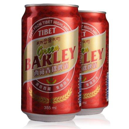 西藏青稞啤酒355ml(双瓶装)