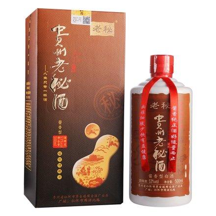 【清仓】53°贵州秘藏老秘酒500ml
