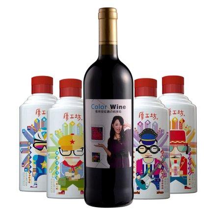 苍井空浪漫红葡萄酒+厚工坊型男系列四瓶装(组合装)