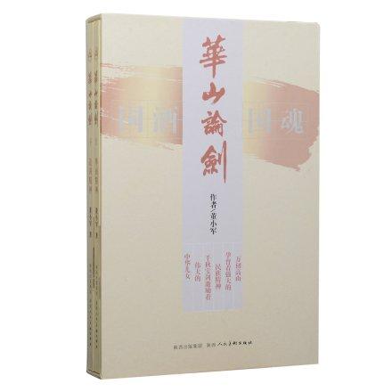 华山论剑绝版装订书(乐享)