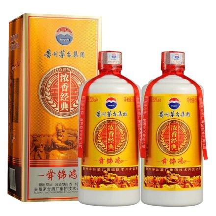 52°茅台舜锦鸿浓香经典500ml(双瓶装)