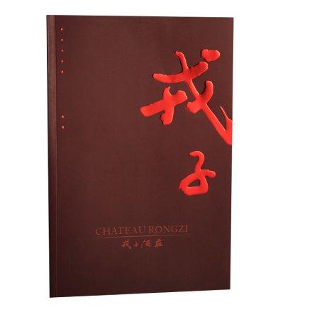 戎子酒庄产品手册