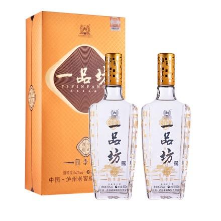52°泸州老窖一品坊四季辞500ml(2瓶装)