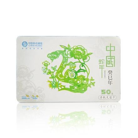 中国移动50元手机充值卡