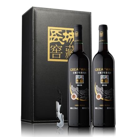 【清仓】长城窖藏干红葡萄酒750Ml双支礼盒