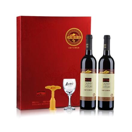 【清仓】香格里拉天籁干红葡萄酒礼盒装750ml*2