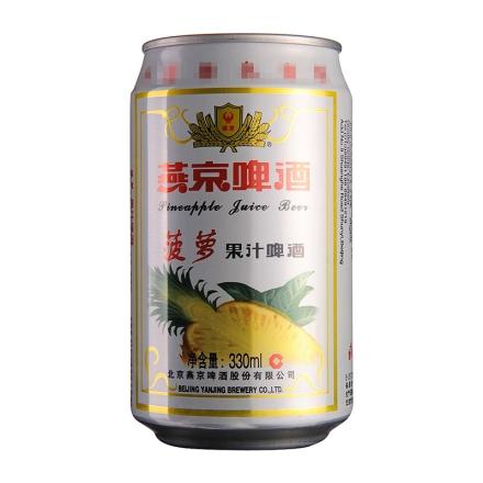 【清仓】燕京菠萝果汁啤酒330ml