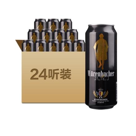 德国瓦伦丁黑啤500ml(24瓶装)