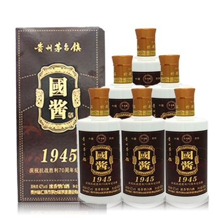 42°茅台镇国酱1945浓香型白酒450ml*6瓶 整箱装