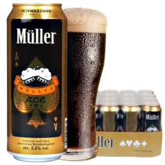 德国进口啤酒磨坊主A牌黑啤酒500ML(24听装)