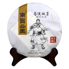 南国公主马谡献策普洱茶生茶357g茶叶