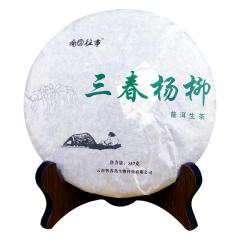 南国往事三春杨柳普洱茶生茶357g茶叶