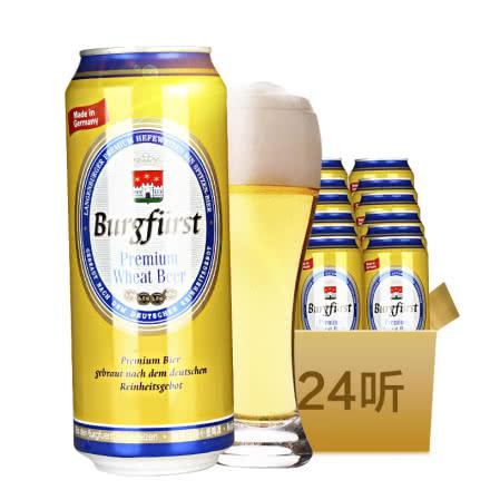 德国进口啤酒博格司小麦白啤酒500ml(24听装)