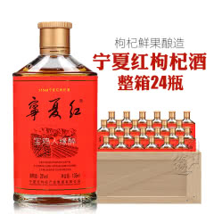 28°宁夏红枸杞酒 送礼酒整箱135ml*24瓶
