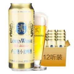 德国进口啤酒慕尼黑卢云堡狮牌小麦白啤酒500ML(12听装)