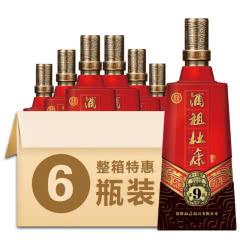50°酒祖杜康9窖区500ml(6瓶装)