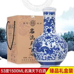 53°杏花村镇  汾酒产地清香型原浆白酒名满天下1500ml*1瓶