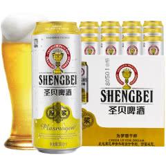 圣贝原浆精酿啤酒500ml(12听装)