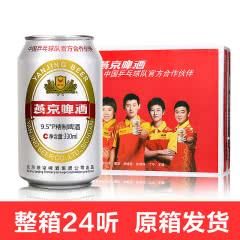 燕京啤酒9.5°P精制啤酒330ml*24听