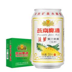 燕京啤酒 菠萝果汁啤酒 330ml(24听装)