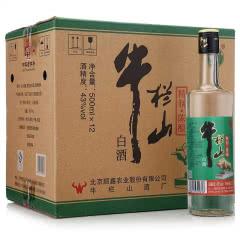 43°牛栏山二锅头精制陈酿白酒500ml(12瓶装)(新老包装随机发货)