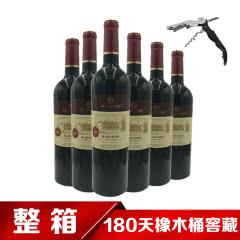 12.5°中国通化通天橡木桶窖藏180赤霞珠干红葡萄酒750ml(6瓶装)