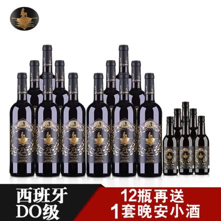 整箱红酒西班牙DO级安徒生美人鱼干红葡萄酒750ml*12 +迷你小酒187ml*6