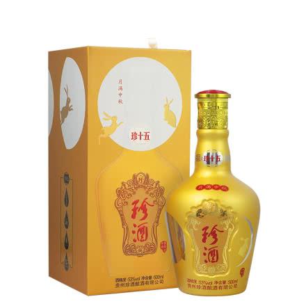 53°珍酒珍十五(中秋纪念版)500ml单瓶礼盒装 贵州酱香型白酒 固态纯粮