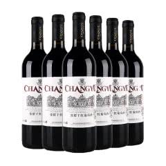 张裕优选级干红葡萄酒国产赤霞珠红酒烟台产区整箱6瓶*750ml