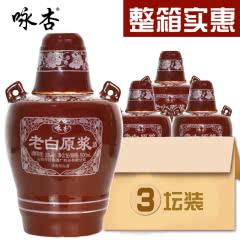 53°山西汾酒产地竹叶青酒杏花村咏杏老白原浆酒酱色坛500ml(3瓶)
