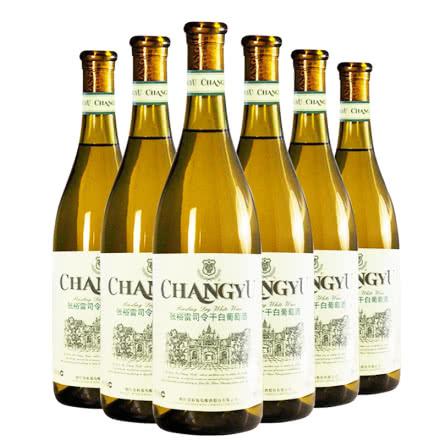 张裕特选级雷司令干白葡萄酒750ml*6整箱