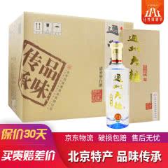 52°奥喜通州大曲北京二锅头清香型白酒500ml(6瓶装)