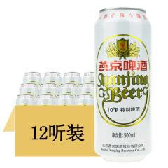 燕京啤酒 特制啤酒 500ml(12听装)