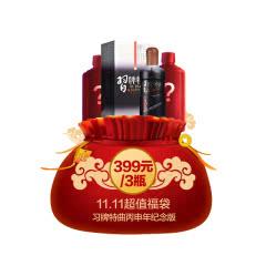 111.11超值福袋(必含42°习牌特曲丙申年纪念版 500ml+超值美酒A+超值美酒B)