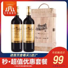 法国红酒(原瓶进口)梦图侯爵干红葡萄酒750ml*2瓶 木箱装