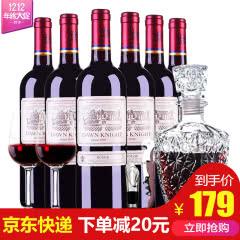 黎明骑士2009珍酿原酒进口红酒男爵古堡干红葡萄酒红酒整箱醒酒器装750ml*6