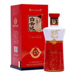 42°白云边红15陈酿500ml 单瓶装