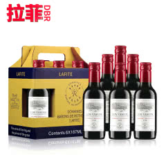 【买一箱送一箱】拉菲红酒迷你小瓶装巴斯克原装进口干红葡萄酒整箱