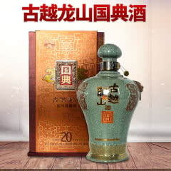 绍兴黄酒古越龙山国典二十年陈绍兴花雕酒坛装礼盒装2.5L