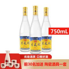 【口粮标品】50°汾酒 杏花村金标白酒(优级)(黄盖玻璃瓶)750ml(3瓶装)