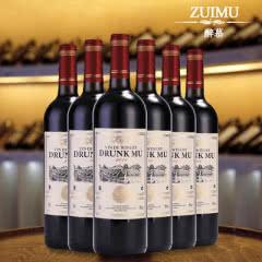 【品牌特惠】醉慕甜红葡萄酒红酒6瓶装750ml送礼