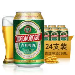青岛啤酒 2.5度啤酒整箱批发 清爽啤酒特价包邮 整箱320ml(24罐)