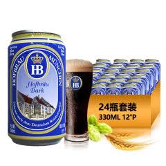 德国慕尼黑HB啤酒 皇家黑啤酒 酒精度4.7%vol 黑啤整箱330ml(24罐)