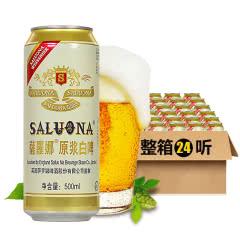 白啤酒 酒精4.3° 白啤 麦汁11°P 小麦啤酒特价 整箱500ml(24罐)