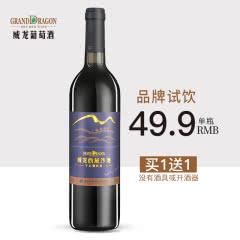 威龙西域沙地葡萄酒红酒单支750ml