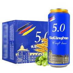 德国精酿工艺啤酒 德国风味麦芽啤酒500ml*12听 整箱装 清爽口感