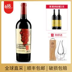法国原瓶进口红酒 木桐副牌/小木桐干红葡萄酒 木桐副牌 2014年 750ml