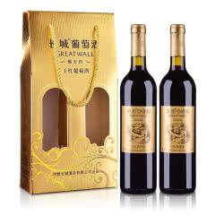 【包邮】中国长城葡萄酒解百纳干红葡萄酒750ml(双支礼盒装)